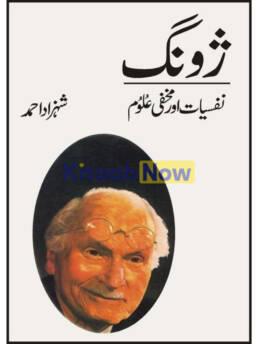 Zoong:Nafsiat Aur Makhfi Aloom